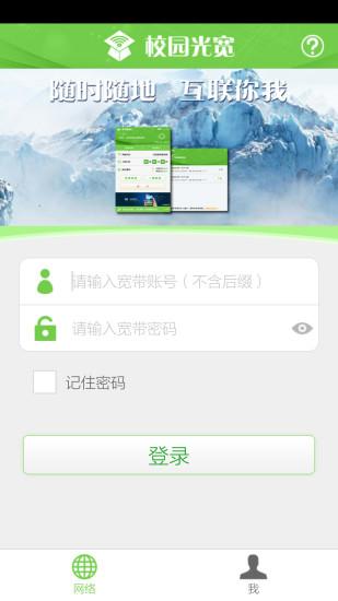 广东校园宽带app最新版-广东校园宽带安卓版