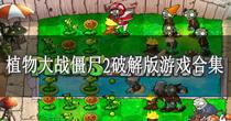 植物大戰僵尸2破解版游戲合集