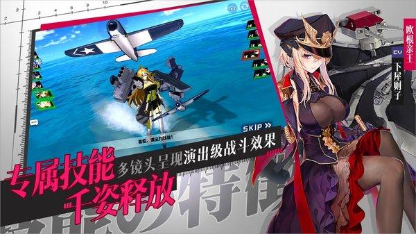 失落舰队安卓版游戏下载-失落舰队福利版游戏下载