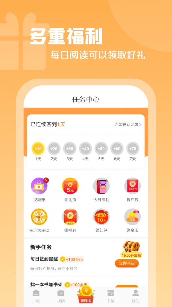 紅桃免費小說app下載-紅桃免費小說軟件下載