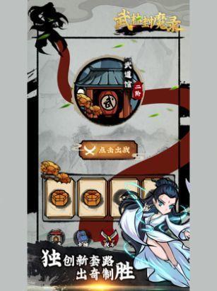 江湖封魔录苹果版游戏下载-江湖封魔录升级领红包游戏下载