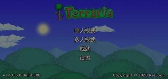 泰拉瑞亚1.4.0.5手机版