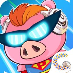 猪猪特攻队星球争霸破解版