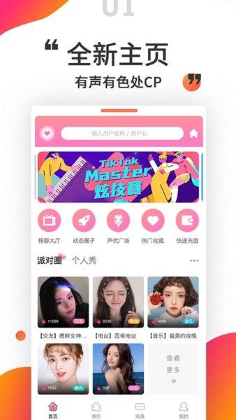 堆糖语音app下载-堆糖语音软件下载