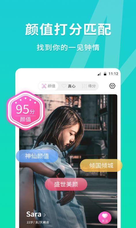 MEU颜值匹配交友app下载-MEU颜值匹配交友官网版下载