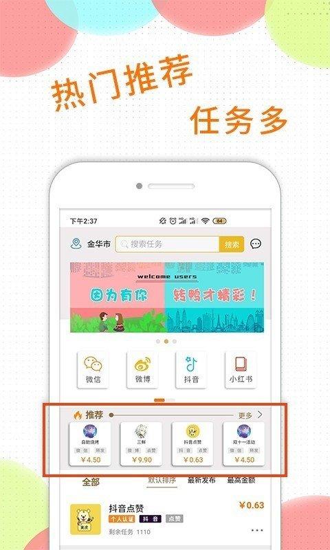 转鸭app下载-转鸭安卓版下载