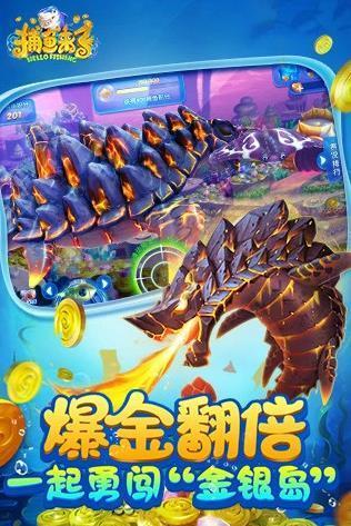 捕鱼来了游戏下载-捕鱼来了官方版手机下载