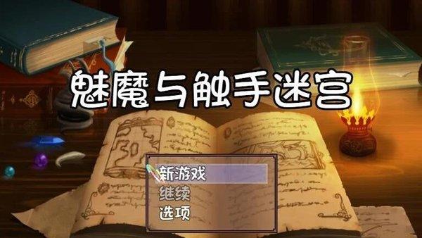 魅魔与触手迷宫1.0下载-魅魔与触手迷宫1.0汉化版下载【解谜RPG/汉化】