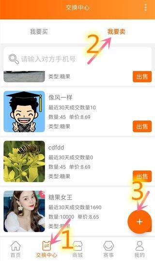 快步交易所下载-快步(糖果交易)app下载