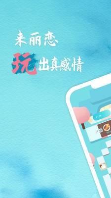 麗戀app最新版下載-麗戀交友官網版