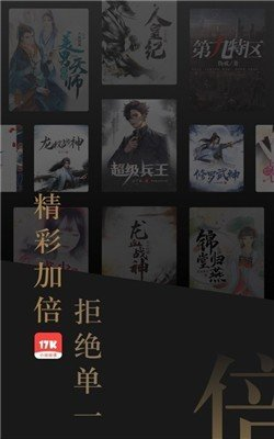 17k小说最新版