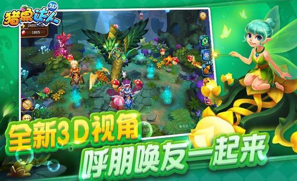 猎鱼达人3d版下载-猎鱼达人3d官网手机版下载