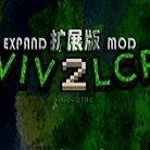 生存战争扩展版mod中文版