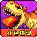 消滅恐龍2紅包版