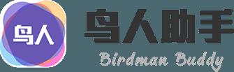 鸟人助手安卓版