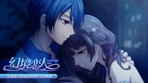 幻境恋人完结破解版 v3.0