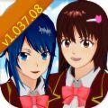 樱花校园模拟器1.037.08