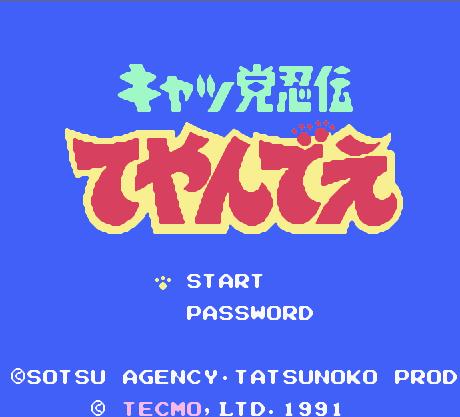FC忍者猫单机版