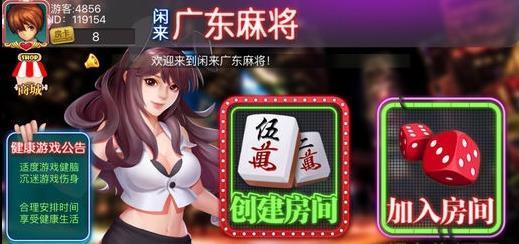 闲来广东麻将下载-闲来广东麻将苹果/安卓版下载