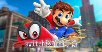 switch移植的手游