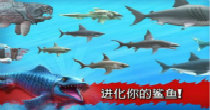 饥饿鲨进化破解版最新版2020