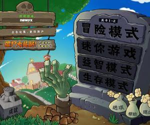 植物大戰僵尸2010年度版