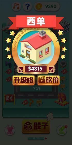 我是大富翁红包版app游戏下载-我是大富翁赚钱版领红包游戏下载