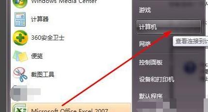office2007每次打开都要配置进度怎么取消