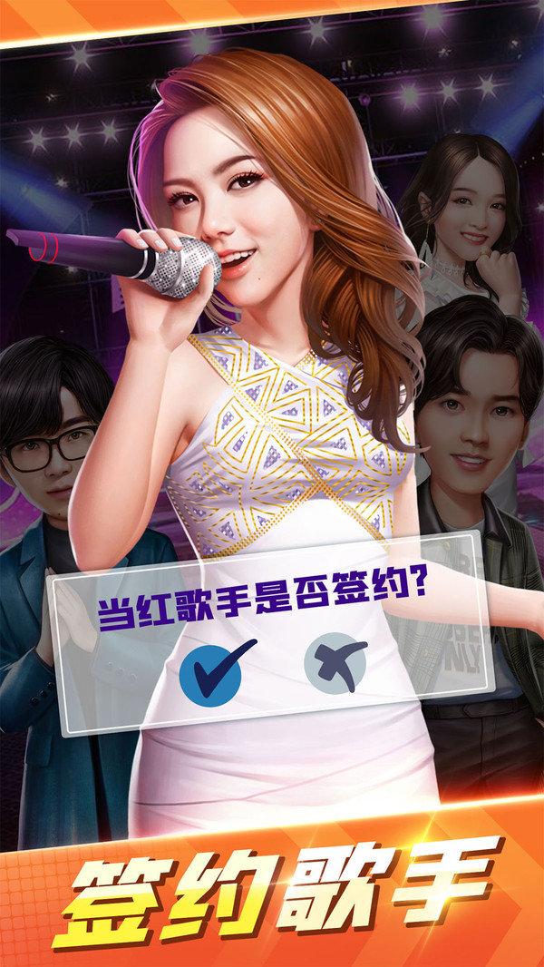 歌手手游最新测试版下载-歌手手游2020安卓下载