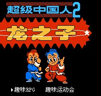 超级中国拳2无敌版