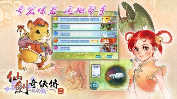 仙剑奇侠传2安卓版单机下载-仙剑奇侠传2安卓版单机游戏下载