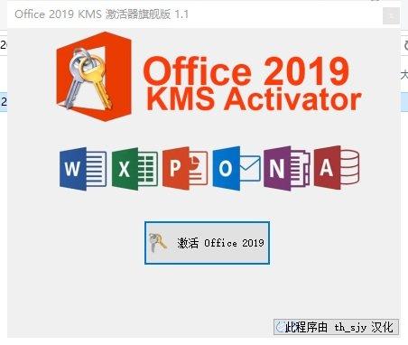 office2019激活工具kms版永久免费版百度云下载