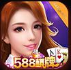 588棋牌com