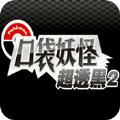 口袋妖怪超透黑2 2.6版