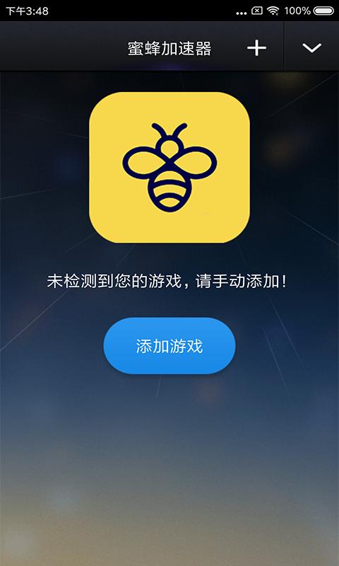 蜜蜂加速器破解版下载-蜜蜂加速器破解版永久免费下载