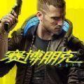 赛博朋克2077中文语音包