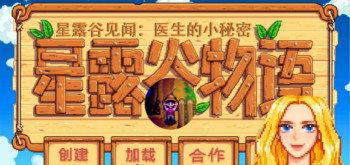 星露谷物语汉化版