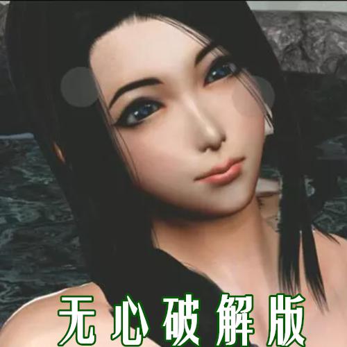 爱巢2.3无心破解版