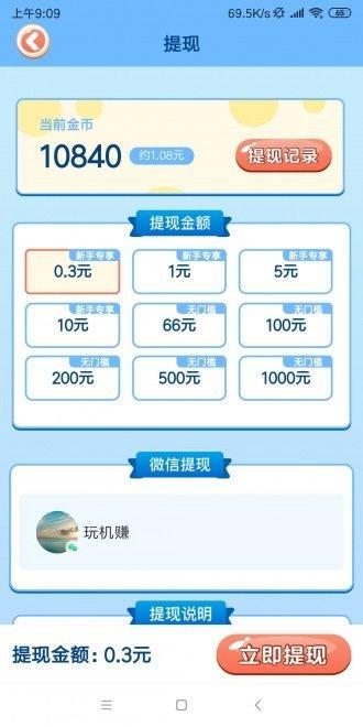 欢乐农场红包版可提现游戏下载-欢乐农场赚钱版领红包游戏下载