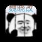 死神vs火影魏晓改版