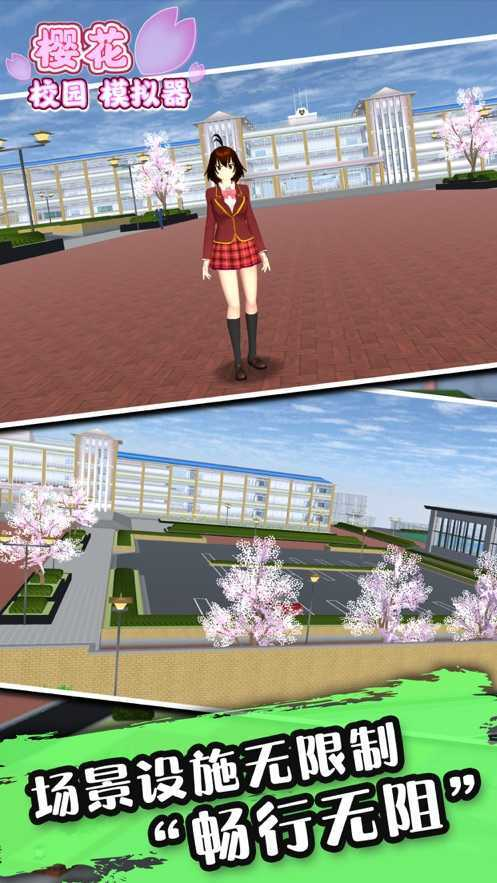 樱花校园模拟器2021最新版中文版-樱花校园模拟器2021汉化版下载