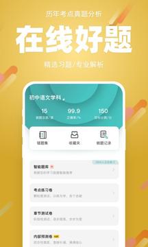 91箐学网app下载-91箐学网软件下载