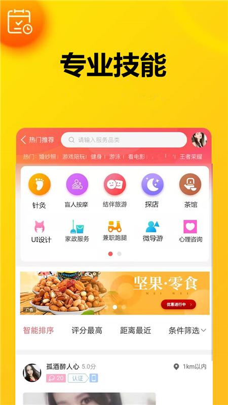 花小兔app下载-花小兔软件下载