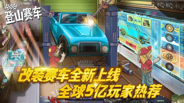 登山赛车9999999金币破解版最新版下载-登山赛车9999999金币钻石中文破解版下载