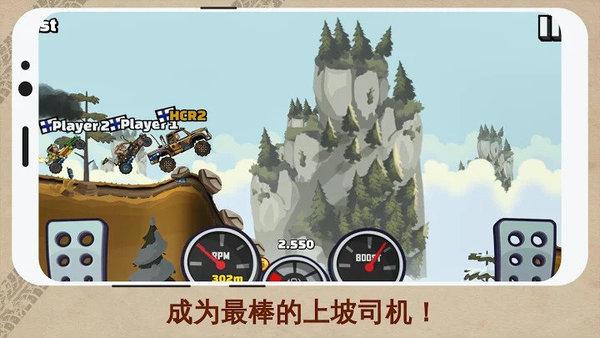 登山赛车2内购破解最新版下载-登山赛车2内购破解版无限金币下载