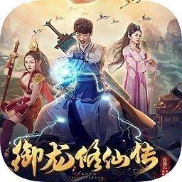 御龙修仙传2上古战场免费完整版