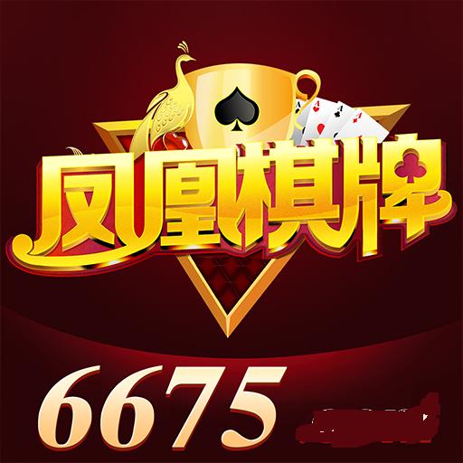 凤凰娱乐6675cc