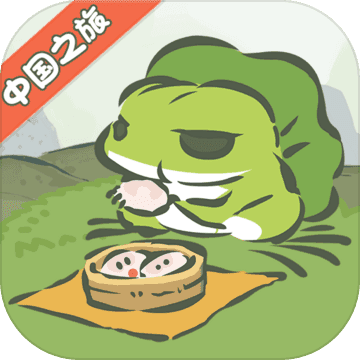 旅行青蛙中国之旅无限奖券破解版