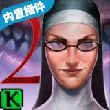 恐怖鬼修女2中文版