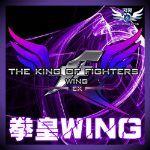 拳皇wingEXv1.1版